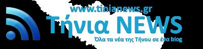 Tinia News!